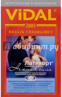 Видаль 2005: Дерматология и Венерология