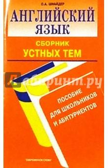 Шнайдер Ольга Английский язык: Сборник устных тем