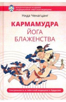 Кармамудра: йога блаженства. Сексуальность в тибетской медицине и буддизме