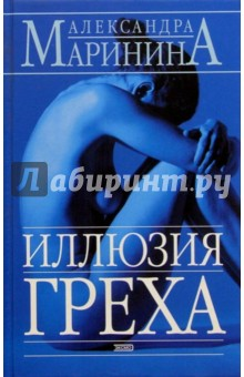 Маринина Александра Иллюзия греха: Роман