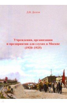 Учреждения, организации и предприятия для глухих в Москве (1920-1925)