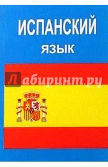 Перлин Оскар Испанский язык. Учебник