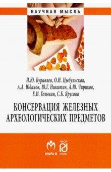 Консервация железных археологических предметов. Монография