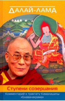 "Далай-лама. Ступени созерцания. Комментарий к трактату Камалашилы ""Бхаванакрама"""