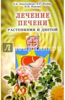 Николайчук Лидия, Козюк Елена Лечение печени растениями и диетой