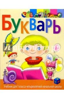 Штец А. А. Букварь: Учебник для 1 класса 4-летней начальной школы