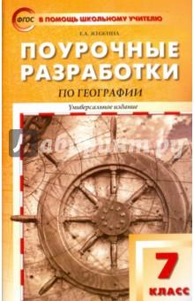 Готовые Домашние Задания по Географии Максаковского