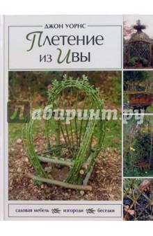 Плетение из ивы: садовая мебель, изгороди, беседки