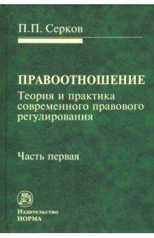 Правоотношение (Теория и практика современного правового регулирования). В 3-х частях. Часть 1