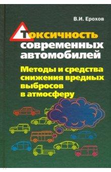 Токсичность современных автомобилей (методы и средства снижения вредных выбросов в атмосферу)
