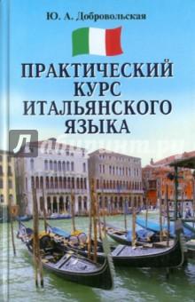 Добровольская Юлия Абрамовна Практический курс итальянского языка