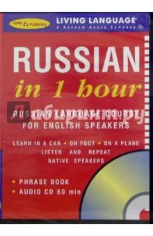 За 1 час Russian (книга + CD)