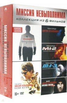 Миссия невыполнима. 6 фильмов + буклеты (7DVD)