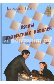 Гик Евгений Яковлевич Жены шахматных королей. Веселые миниатюры