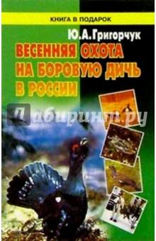 Весенняя охота на боровую дичь в России