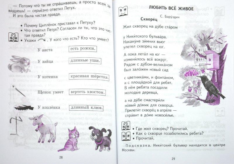 Методические рекомендации к курсу «Литературное чтение». 3 класс