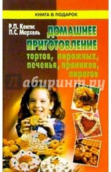 Кенгис Роберт, Мархель Павел Домашнее приготовление тортов,пирожных,печенья