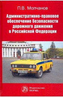 Административно-правовое обеспечение безопасности дорожного движения в РФ