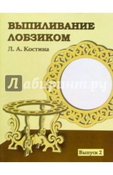 Костина Людмила Выпиливание лобзиком. Выпуск  2