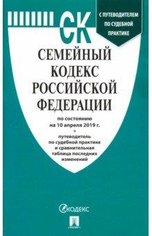 Семейный кодекс РФ на 10. 04. 19