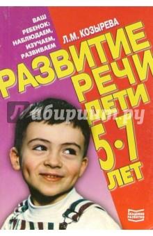 Козырева Лариса Михайловна Развитие речи. Дети 5-7 лет