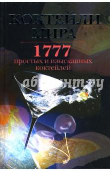 Коктейли мира: 1777 простых и изысканных коктейлей