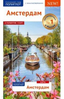 Амстердам. Путеводитель (с картой)