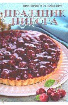 Праздник пирога