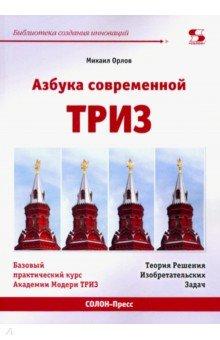 Азбука современной ТРИЗ. Базовый учебник универсального начального сертификационного курса Академии
