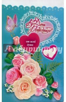 3КТ-102/День рождения/открытка-вырубка двойная