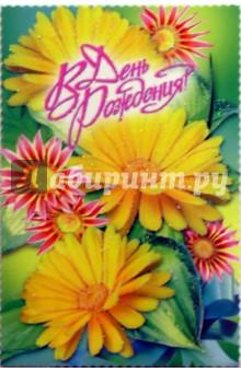 6Т-118/День рождения/открытка-вырубка