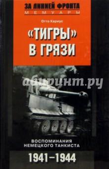 Тигры в грязи. Воспоминания немецкого танкиста