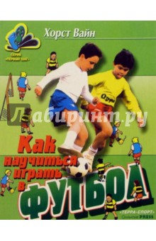 Как научиться играть в футбол: Школа технического мастерства для молодых