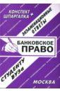 Ларионова Е.Л. Конспект+шпаргалка: Банковское право