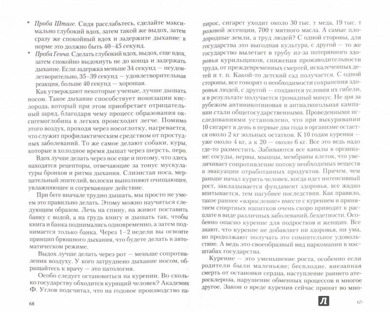 Иллюстрация 1 из 24 для Баня. Лечебный эффект: мифы и реальность - Иван Неумывакин | Лабиринт - книги. Источник: Лабиринт