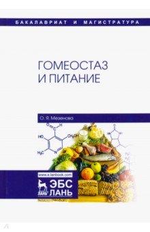 Гомеостаз и питание. Учебное пособие