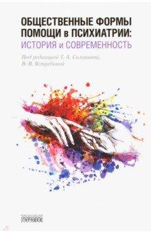 Общественные формы помощи в психиатрии. История и современность