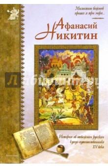 Афанасий Никитин. Повесть о тверском купце