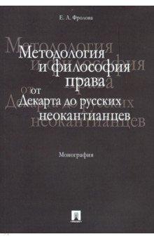 Методология и философия права. От Декарта до русских неокантианцев