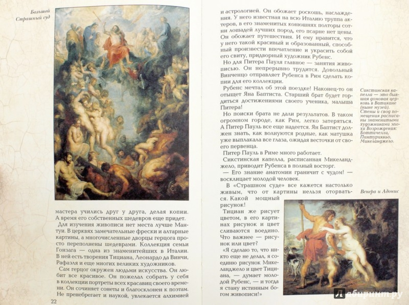 Иллюстрация 1 из 38 для Питер Пауль Рубенс - Инесса Чудовская | Лабиринт - книги. Источник: Лабиринт