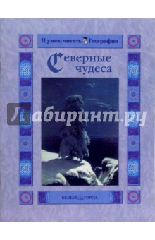 Ольга Колпакова: Северные чудеса