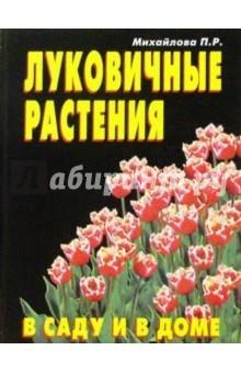 Михайлова П. Луковичные растения в саду и доме