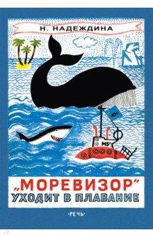 """""""Моревизор"""" уходит в плавание, или Путешествие в глубь океана и пяти морей экипажа загадочного кораб"""