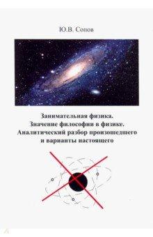 Занимательная физика. Значение философии в физике. аналитический разбор произошедшего и варианты