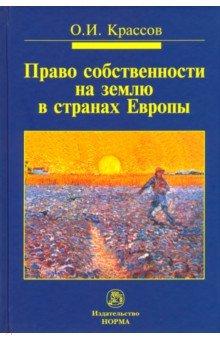 Право собственности на землю в странах Европы. Монография