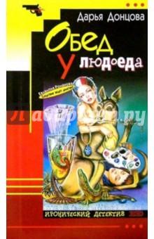 Донцова Дарья Аркадьевна Обед у людоеда