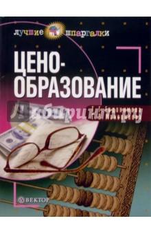 Евдокимова Тамара Григорьевна Ценообразование: Учебное пособие