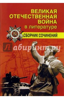 Великая отечественная война в литературе (сборник сочинений)
