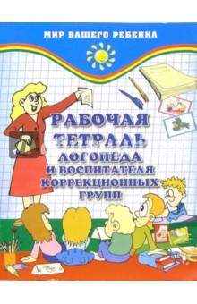 Кузнецова Яна Рабочая тетрадь логопеда и воспитателя коррекционных групп