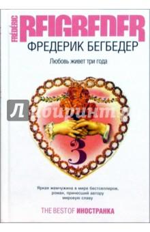 Бегбедер Фредерик Любовь живет три года